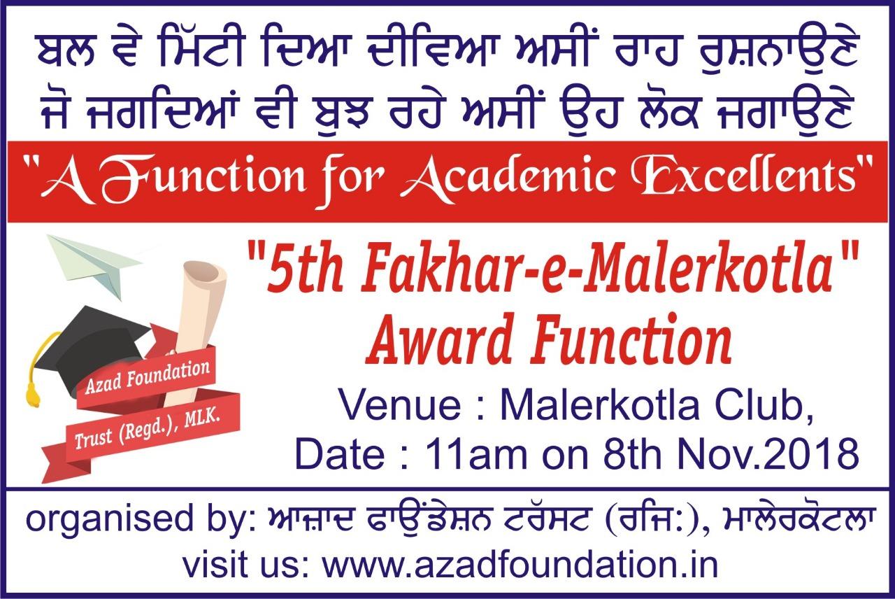 Fakhar-e-Malerkotla Award Show